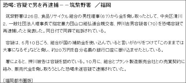 http://megalodon.jp/2010-1127-1637-01/mainichi.jp/area/fukuoka/news/20101127ddlk40040305000c.html