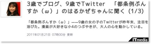 http://www.itmedia.co.jp/news/articles/1101/21/news010.html