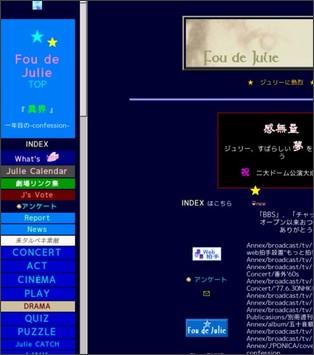 http://www.mni.ne.jp/~t45403/foudejulie_top.html