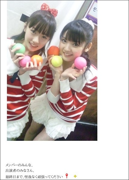 http://ameblo.jp/sayumimichishige-blog/entry-11550677244.html