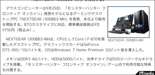 http://plusd.itmedia.co.jp/pcuser/articles/1009/29/news027.html
