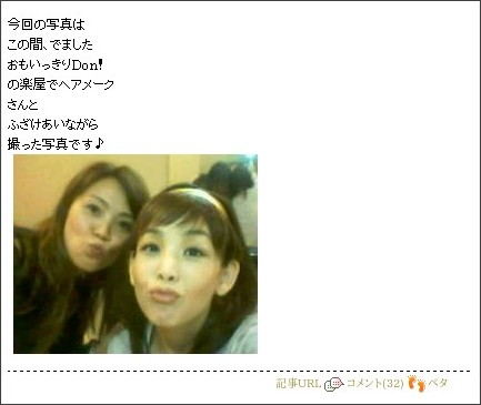 http://ameblo.jp/irespectmymammost/entry-10298346619.html