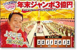 http://www.jumbo-takarakuji.jp/