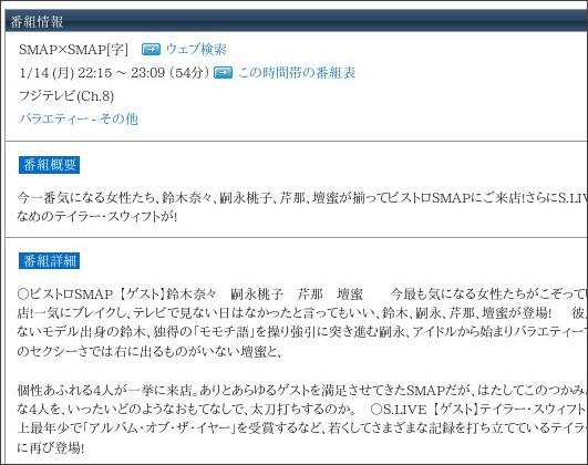 http://tv.so-net.ne.jp/schedule/101056201301142215.action