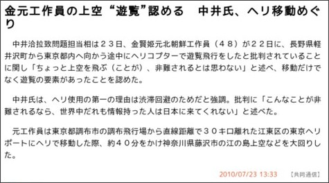 http://www.47news.jp/CN/201007/CN2010072301000458.html