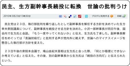 http://www.asahi.com/politics/update/0323/TKY201003230218.html