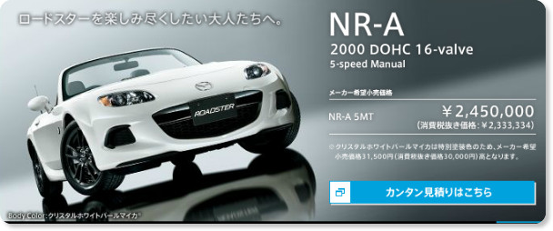 http://www.roadster.mazda.co.jp/