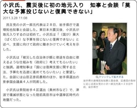 http://sankei.jp.msn.com/politics/news/110328/stt11032810390001-n1.htm