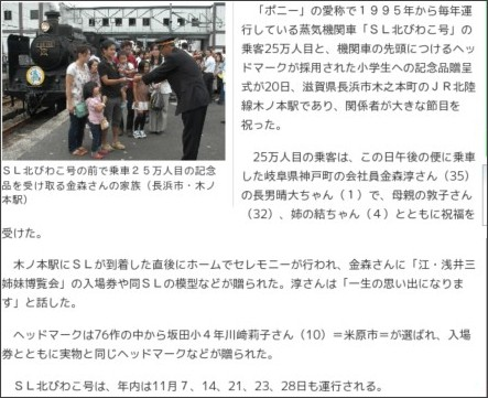 http://www.kyoto-np.co.jp/shiga/article/20100920000092