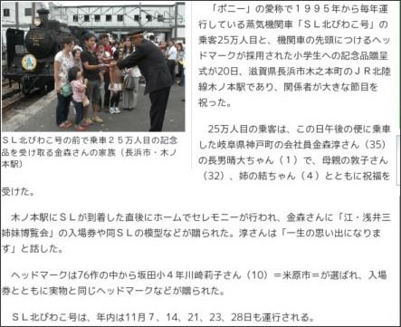 http://www.kyoto-np.co.jp/shiga/article/20100920000092