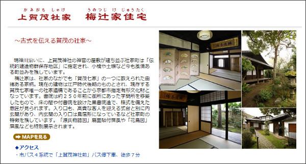 http://www.kyokanko.or.jp/natsu2012/natsutabi12_01.html