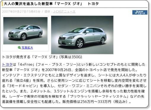 http://news.livedoor.com/article/detail/3322599/