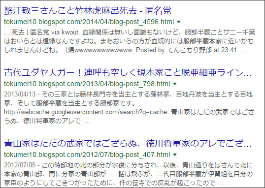 https://www.google.com/webhp?sourceid=chrome-instant&ion=1&espv=2&ie=UTF-8#q=site:%2F%2Ftokumei10.blogspot.com+%E6%9C%8D%E9%83%A8%E5%8D%8A%E8%94%B5%E6%9C%AC%E5%AE%B6
