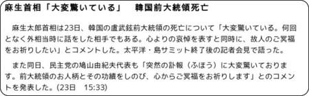 http://www.nikkei.co.jp/news/seiji/20090524AT3S2300I23052009.html
