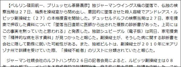 http://mainichi.jp/select/news/20150328k0000m030130000c.html