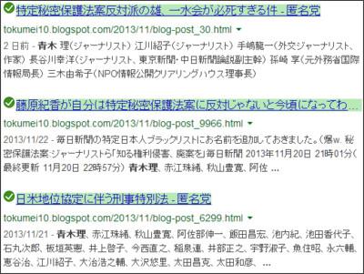 https://www.google.com/webhp?tab=ww&ei=Bh6bUs_nBMiWkwX6toDACQ&ved=0CBYQ1S4#q=site:http%3A%2F%2Ftokumei10.blogspot.com%2F++%E9%9D%92%E6%9C%A8%E7%90%86
