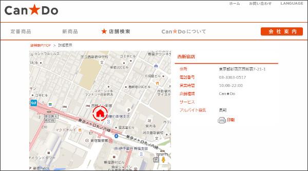 http://cando-web.co.jp/shopinfo/shop-5068.html