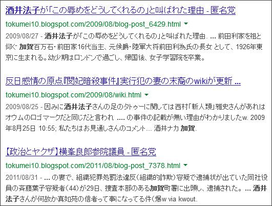 酒井法子 Wikipedia: ひろゆきが『艦隊これくしょん』ステマ