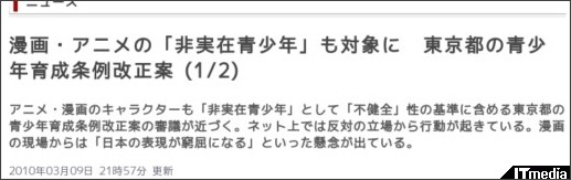http://www.itmedia.co.jp/news/articles/1003/09/news103.html