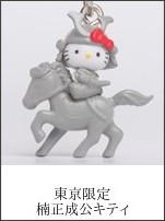 http://www.itoyoshi.net/kitty_tky.html