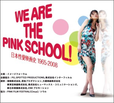 http://pinkschool.cocolog-nifty.com/