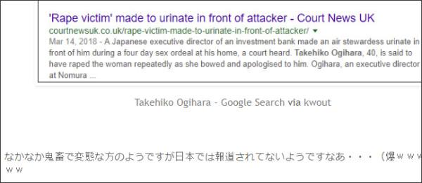 http://tokumei10.blogspot.com/2018/03/takehiko-ogihara-11.html