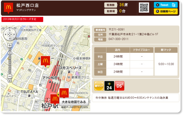 http://www.mcdonalds.co.jp/shop/map/map.php?strcode=12072