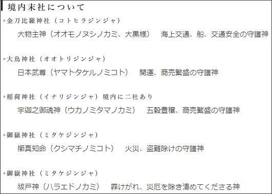 http://www.fudatenjin.or.jp/saijin/index.html