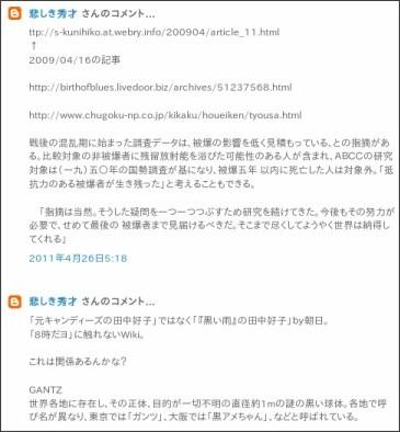 http://riodebonodori.blogspot.com/2011/04/20110425.html