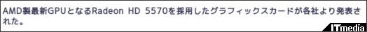 http://plusd.itmedia.co.jp/pcuser/articles/1002/09/news052.html