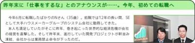 http://rikunabi-next.yahoo.co.jp/tech/docs/ct_s03600.jsp?p=001586&rfr_id=atit
