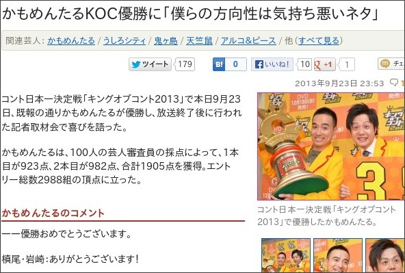 http://natalie.mu/owarai/news/99961