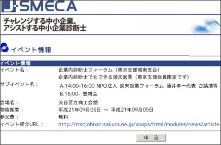 http://www.j-smeca.jp/open/static/eventregisterindex.jsf;jsessionid=D64BE1A1CE98F0D66E359EE31B590218?event_id=154