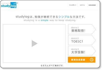 http://www.studylog.jp/