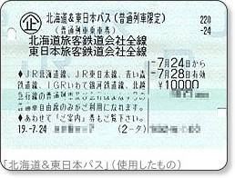 1日2,000円!「北海道&東日本パス」の基本 - [鉄道旅行]All About