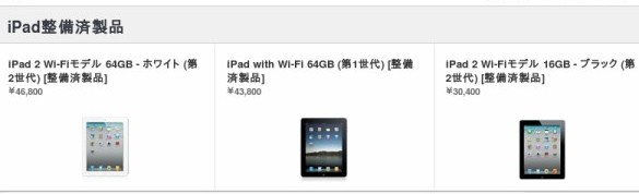http://store.apple.com/jp/browse/home/specialdeals/ipad