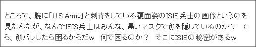 http://webcache.googleusercontent.com/search?q=cache:_6yJ-muicJkJ:my.shadowcity.jp/2015/11/isis-11.html+&cd=1&hl=ja&ct=clnk&gl=jp