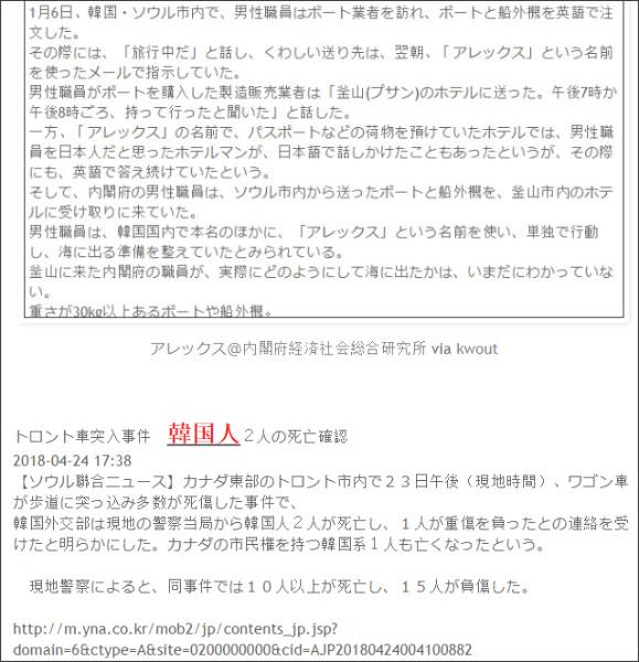http://tokumei10.blogspot.com/2018/04/alek-minassianhighway-11.html