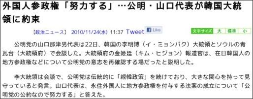 http://news.searchina.ne.jp/disp.cgi?y=2010&d=1124&f=politics_1124_008.shtml