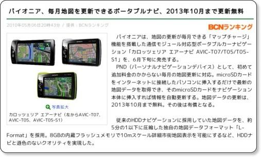 http://news.livedoor.com/article/detail/4755235/