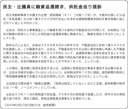 http://www.yomiuri.co.jp/national/news/20100527-OYT1T00155.htm