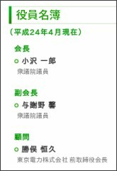 http://www.manjiro.or.jp/jpn/foundation/index02.html#directors
