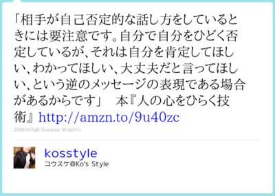 http://twitter.com/kosstyle/status/5606122765422592