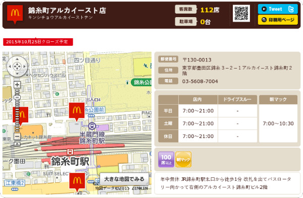 http://www.mcdonalds.co.jp/shop/map/map.php?strcode=13556
