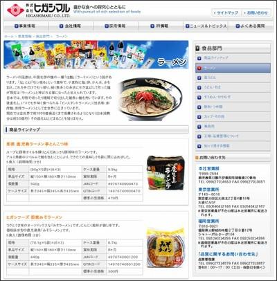 higashimaru soya company Mutual trading catalogue vol 9 mutual trading catalogue vol 9 - page 60 k no msg added gf gluten free 60 soy sauce less salt 12/5floz yamasa la 20213 ny 20213 hi 20213 soy sauce less salt 500 higashimaru la 20226 soy sauce usukuchi 15/34floz.