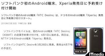 http://www.itmedia.co.jp/news/articles/1003/30/news077.html