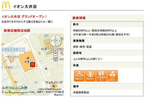 http://www.mcdonalds.co.jp/recruit/crew/shop/n_2012082901