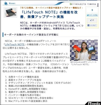 http://plusd.itmedia.co.jp/pcuser/articles/1106/27/news046.html