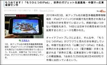 http://news.livedoor.com/article/detail/4723868/