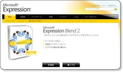 http://www.microsoft.com/japan/products/expression/products/Overview.aspx?key=blend